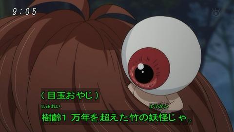 ゲゲゲの鬼太郎 第6期 45話 感想 001