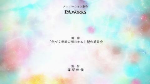 色づく世界の明日から 13話 感想 0315