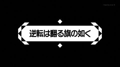 インフィニット・デンドログラム 3話 感想 043