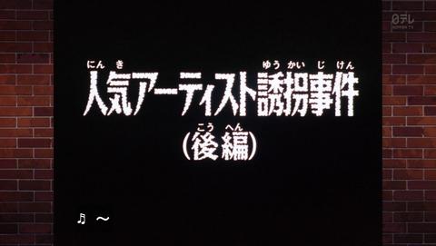 名探偵コナン 82話 感想 人気アーティスト誘拐事件  715