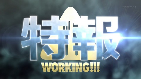 WORKING!!! 13話 4492