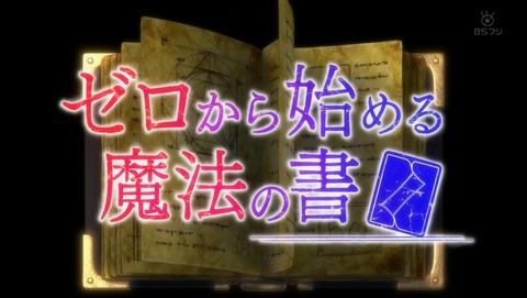 ゼロから始める魔法の書 9話 感想 98