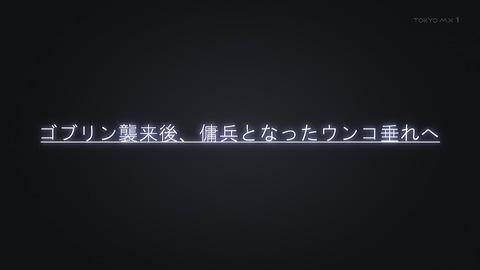 フルダイブ 8話 感想 001