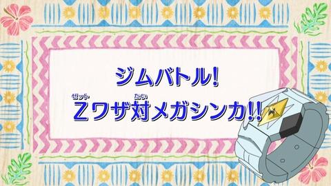 ポケットモンスター サン&ムーン 43話 感想 1149