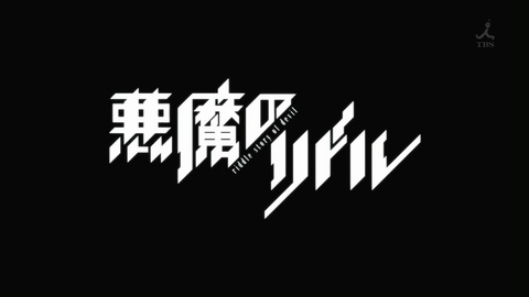悪魔のリドル 9話 感想 307