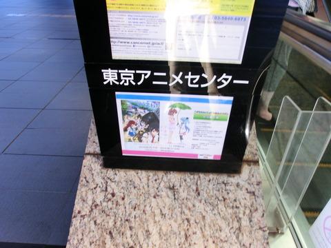 東京アニメセンター 3259