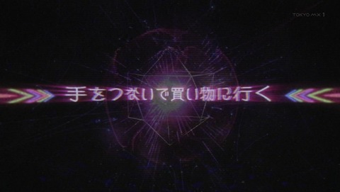 戦×恋 1話 感想 0235