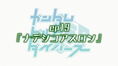 ガンダムビルドダイバーズ 19話 感想 87