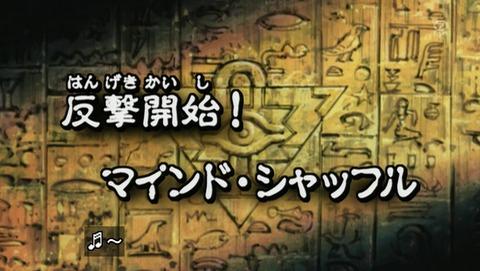 遊戯王DM 20thリマスター 37話 感想 186