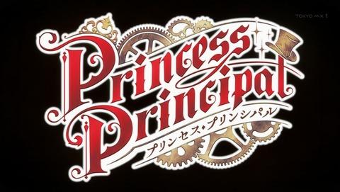 プリンセス・プリンシパル 11話 感想 27