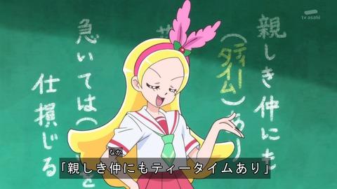 【キラキラ☆プリキュアアラモード】第24話 感想 今年の転校生もやっぱりポンコツ