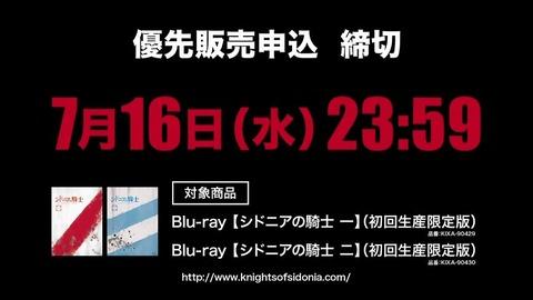 シドニアの騎士 二期 先行上映 8