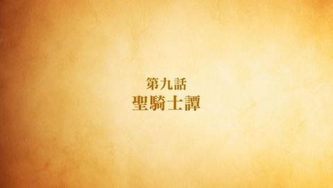異世界魔王と召喚少女の奴隷魔術 8話 感想 049