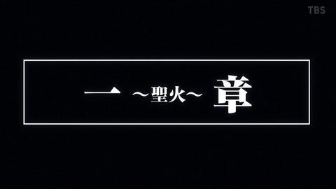 炎炎ノ消防隊 9話 感想 000