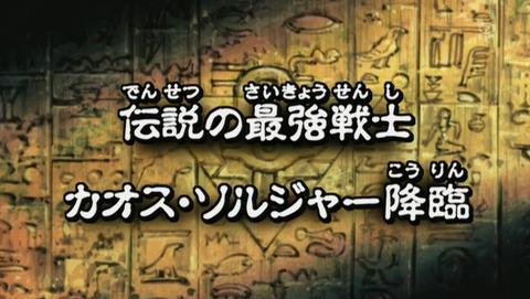 遊戯王DM 20thリマスター 30話 感想 241