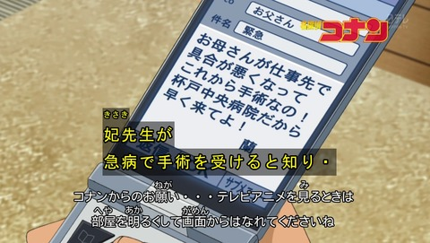 名探偵コナン 771話 感想 51