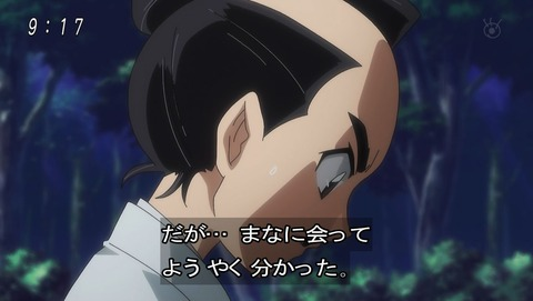 ゲゲゲの鬼太郎 第6期 66話 感想 029