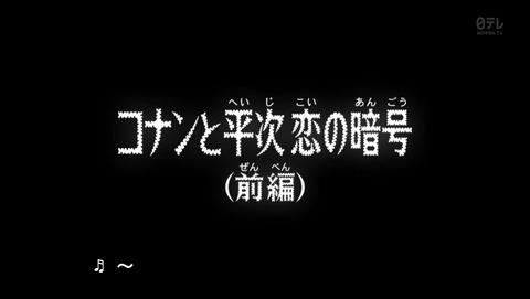 名探偵コナン 763話 感想  6