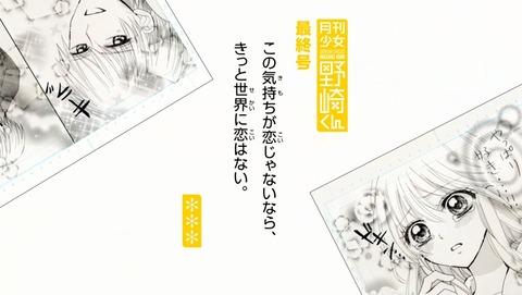 月刊少女野崎くん 12話 感想 384