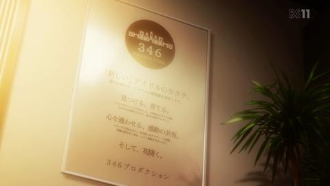 アイドルマスター シンデレラガールズ 6話 感想 212