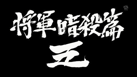 銀魂 4期 39話 感想 303