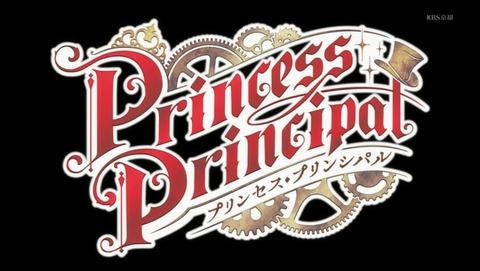 プリンセス・プリンシパル 1話 感想 61