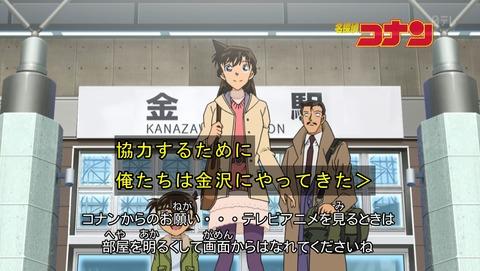 名探偵コナン 762話 感想 加賀温泉 006