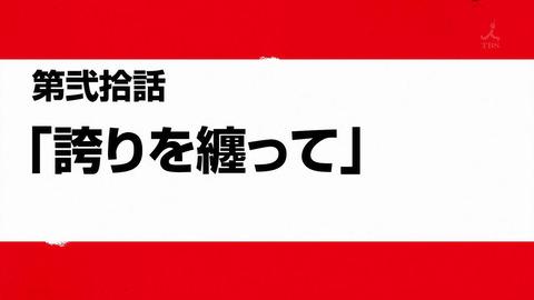炎炎ノ消防隊 20話 感想 014