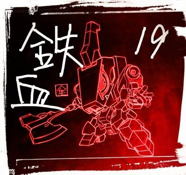機動戦士ガンダム 鉄血のオルフェンズ 19話 感想 ZF