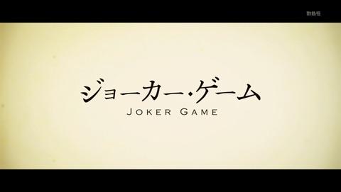 ジョーカー・ゲーム 5話 感想 346