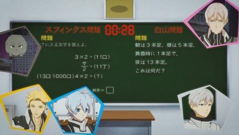 Dimensionハイスクール 11話 感想 0052