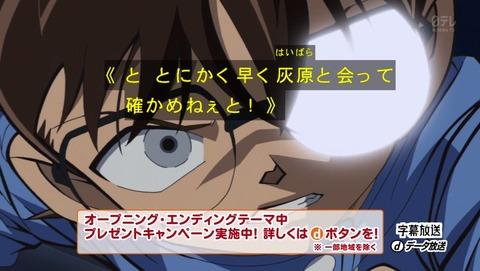 名探偵コナン 740話 感想 3