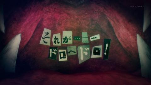 ドロヘドロ 9話 感想 0289