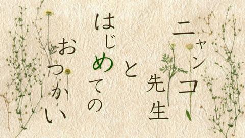 夏目友人帳 特別編 感想 06