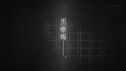 文豪ストレイドッグス 5話 感想 309