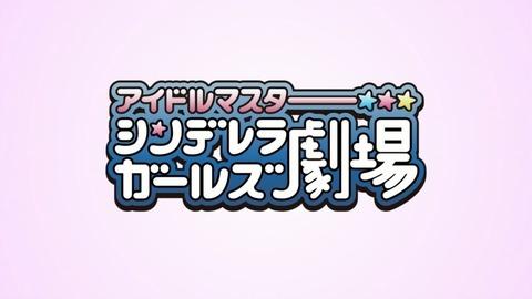 アイドルマスター 6話 感想 001