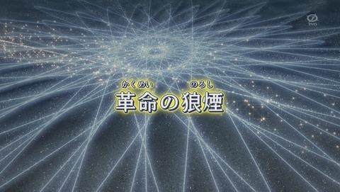 遊戯王ARC‐V 90話 感想 502
