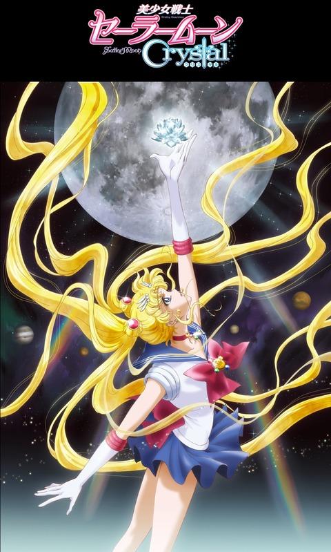 新シリーズ 美少女戦士セーラームーン Crystal クリスタル 20周年 2
