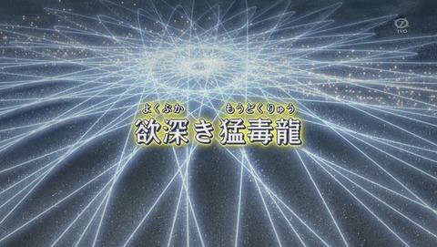 遊戯王ARC‐V 130話 感想 54