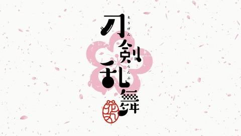 刀剣乱舞 -花丸- 8話 感想 16