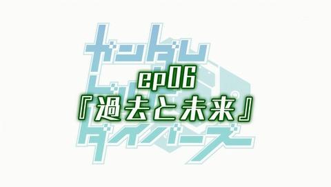 ガンダムビルドダイバーズ 6話 感想 22