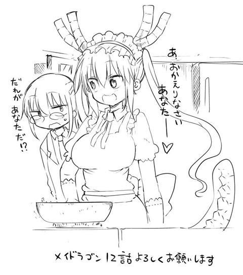 小林さんちのメイドラゴン 12話 感想  n