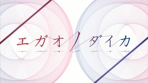 エガオノダイカ 8話 感想 016