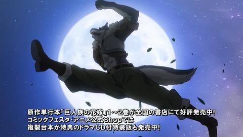 巨人族の花嫁 9話 感想 001