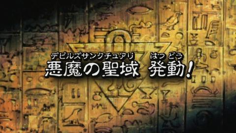 遊戯王 デュエルモンスターズ バトル・シティ編 139話 感想 437