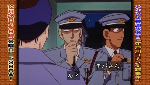 名探偵コナン 45話 感想 リマスター 59