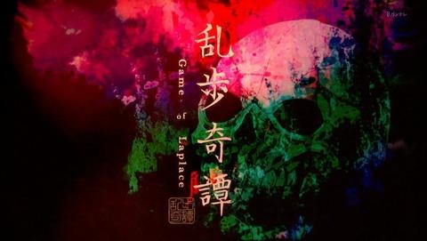 乱歩奇譚 1話 感想 91