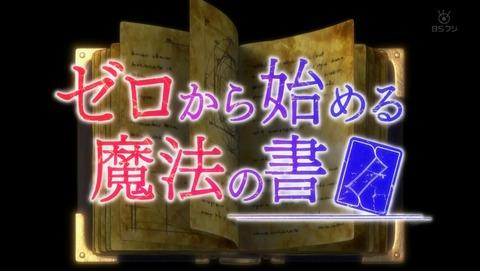 ゼロから始める魔法の書 11話 感想 00
