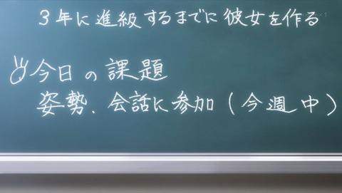 弱キャラ友崎くん 2話 感想 0171