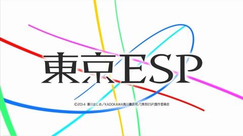東京ESP 7話 感想 92